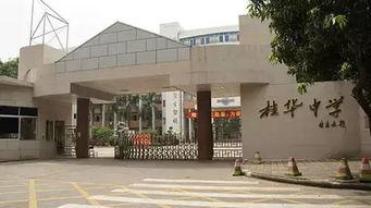 桂华中学好还是桂城好