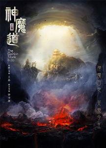 神魔道 2016年王晶执导电影 搜狗百科
