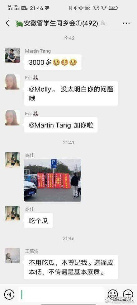 网曝安徽大学美女老师插足他人婚姻,女主微博否认已报警,等官方