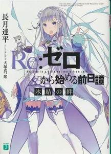 Re 从零开始的异世界生活 第2弹OVA动画 冰结之绊 制作确定