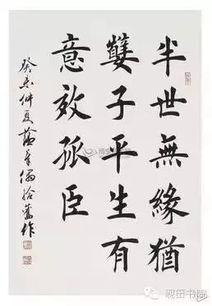 田蕴章书法作品(供最相关的图片结果,)