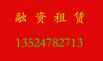 上海润兴融资租赁有限公司