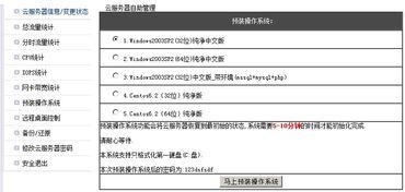 帝联网络香港免备案4G内存100G硬盘云服务器 云主机
