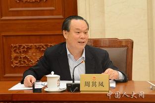 周其凤委员在十二届全国人大常委会第二十次会议分组会上发言