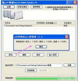 在PDF转换成WORD里怎样设置输出目录