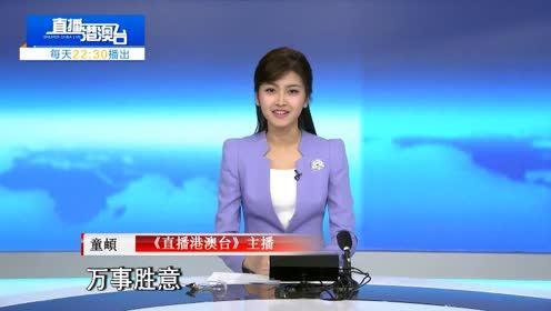 深圳卫视直播港澳台团队拜年视频