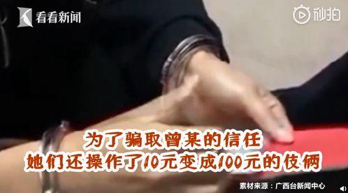 广西合浦老人偶遇仙女,施法后1万变10万,要去天地银行取
