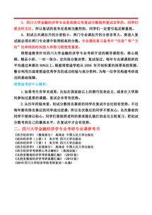 四川大学的金融与经济学哪个强