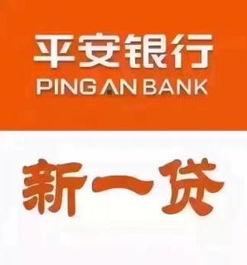 平安银行信用贷(平安信用卡怎么贷款)
