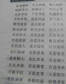 水浒传好词50字好句