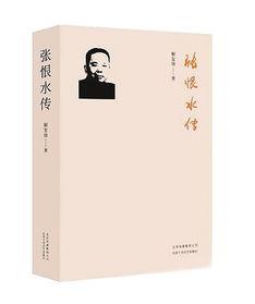 北京十月文艺出版社出版解玺璋著