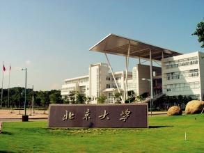 北京一般本科大学有哪些 成人高考