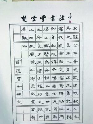 """硬笔书法作品(关于""""中国梦,我的梦)"""