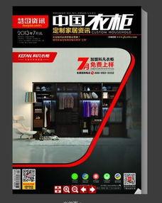 衣柜行業雜志