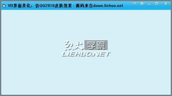 VB界面美化 仿QQ2010窗口的皮肤效果源码下载