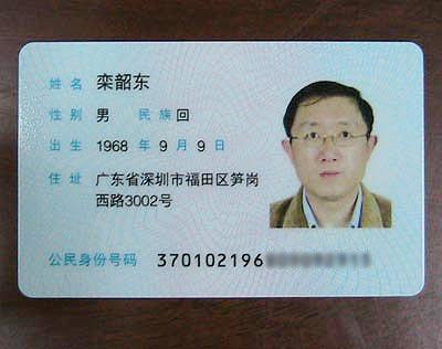 陈冠希身份证