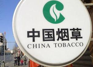 中国烟草网(中国烟草贸易商城这个)