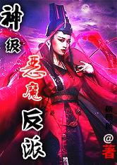 笑傲江湖最新章节 全集下载 神级恶魔大反派在线阅读