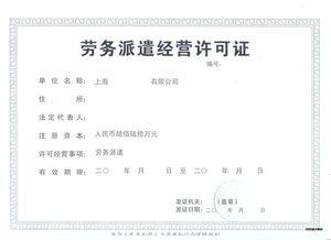 劳务派遣经营许可证需要哪些人员与条件