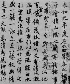 兰亭集序赏析(兰亭集序原文解析)