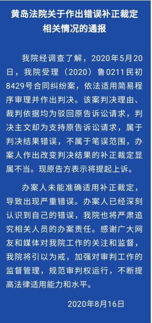 青岛黄岛法院出现翻转式补正裁定,法院将追究办案人员责任
