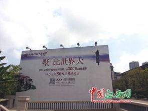 南昌 天沐集团无视国家 禁墅令 对外宣称卖别墅