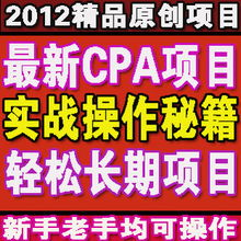 cpa网赚项目教程(什么是CPACPL类)