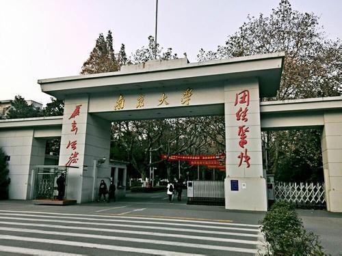 南京大学校属企业有哪些 学校大全