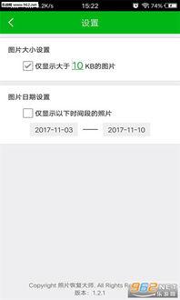 照片恢复大师安卓手机版 照片恢复大师app下载v1.3.0 乐游网安卓下载