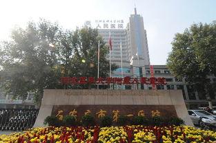 石家庄市第一医院举办迎 教师节 义诊活动