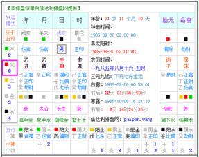 出生年份与五行对照表(根据出生年月日时怎么计算出五行八字)