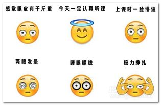 emoji上课时的我qq表情包下载 emoji上课时的我表情包 最新免费版