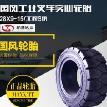 国风轮胎(山东国风轮胎官网)