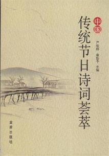 关于中华传统节日有关的诗句