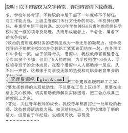 关于对工会行政补助的报告范文(向工会申请补助申请书)