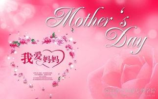 南京新华恭祝天下所有妈妈们母亲节快乐