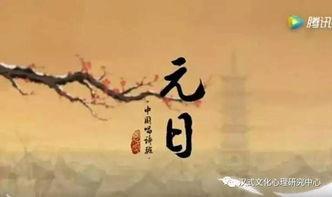关于元日节的诗句