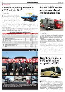 China Automotive Review 2016年3月刊已出