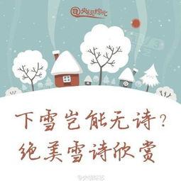 还有十句关于雪的诗句