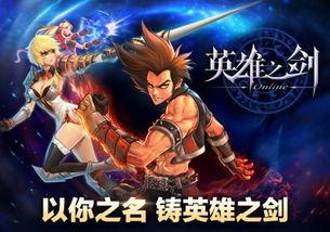 蓝港第四剑 英雄之剑 8.5日开启越狱测试
