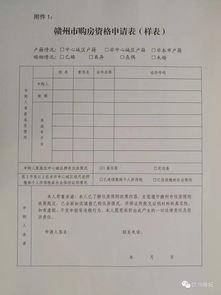赣州市中心城区住房限购政策操作细则出台