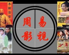 海南周易影视制作公司的主要作品(周易影视公司属于小型公司吗)