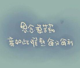 想一个人的句子说说心情短语