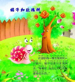 蜗牛和玫瑰树 蜗牛和玫瑰树 在线漫画 腾讯动漫官方网站