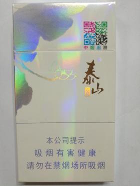 泰山细支烟价格表(泰山心悦香烟多少钱一盒)
