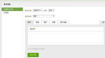 微信公众账号怎么注册申请