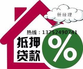 天津抵押贷款(天津个人无抵押贷款贷)