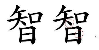 七有几个繁体字怎么写
