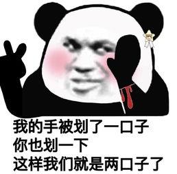表情熊猫头土味情话表情包表情