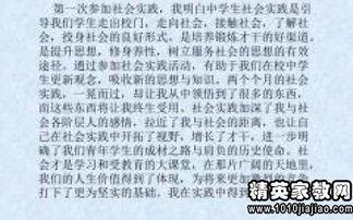 水浒传书面报告1000字